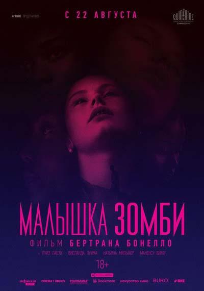 Малышка зомби (2019) постер
