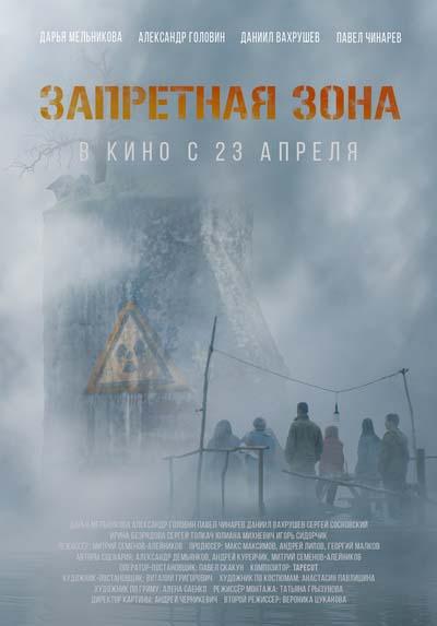 Запретная зона (2020) постер