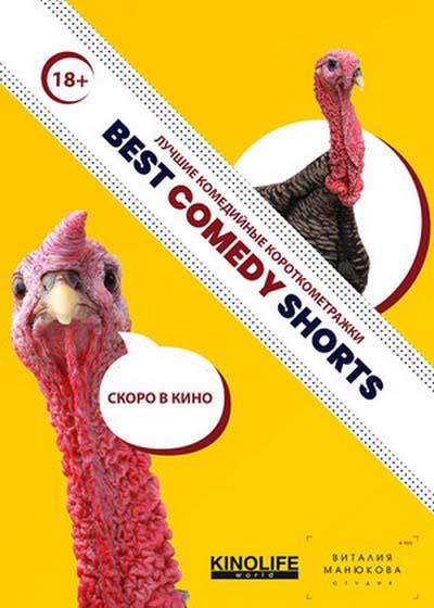 Best Comedy Shorts (2020) постер