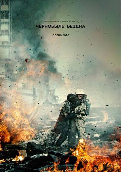 Чернобыль (2020) постер
