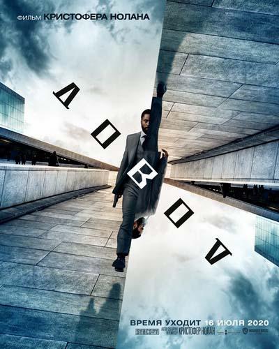 Довод (2020) постер