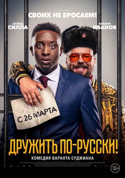 Дружить по-русски! (2020) постер