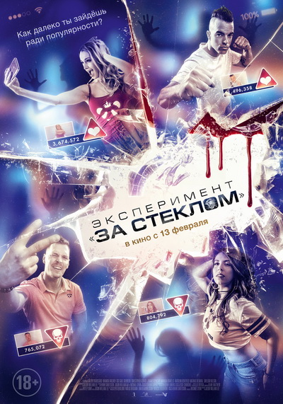 Эксперимент «За стеклом» (2020) постер