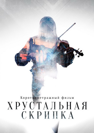 Хрустальная скрипка (2020) постер