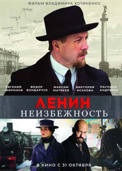 Ленин. Неизбежность (2019) постер