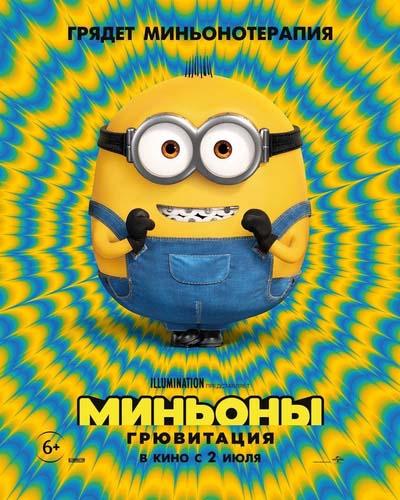 Миньоны 2: Грювитация (2021) постер