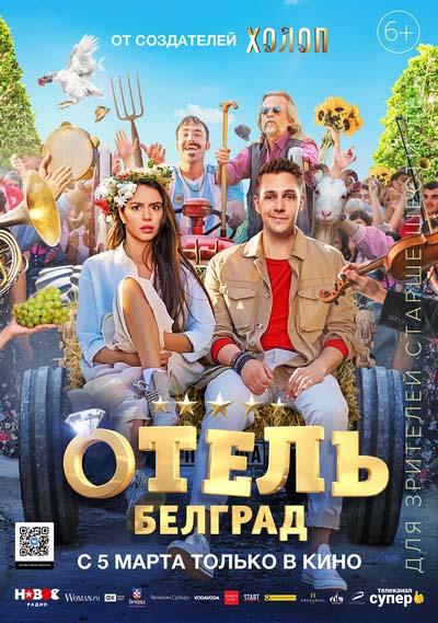 Отель «Белград» (2020) постер