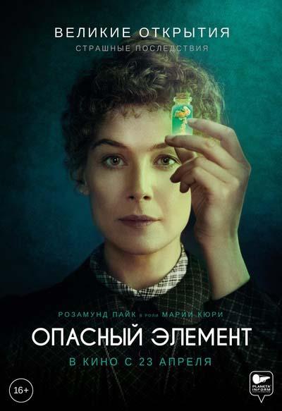 Опасный элемент (2020) постер