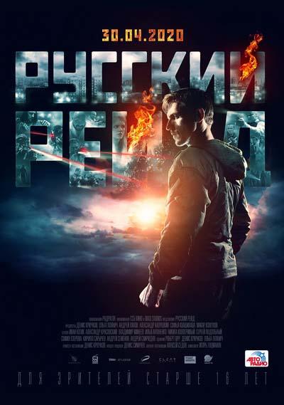 Русский рейд (2020) постер