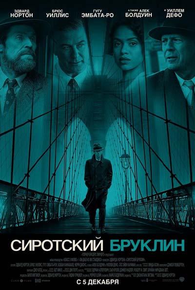 Сиротский Бруклин (2019) постер
