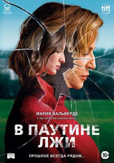 В паутине лжи (2020) постер