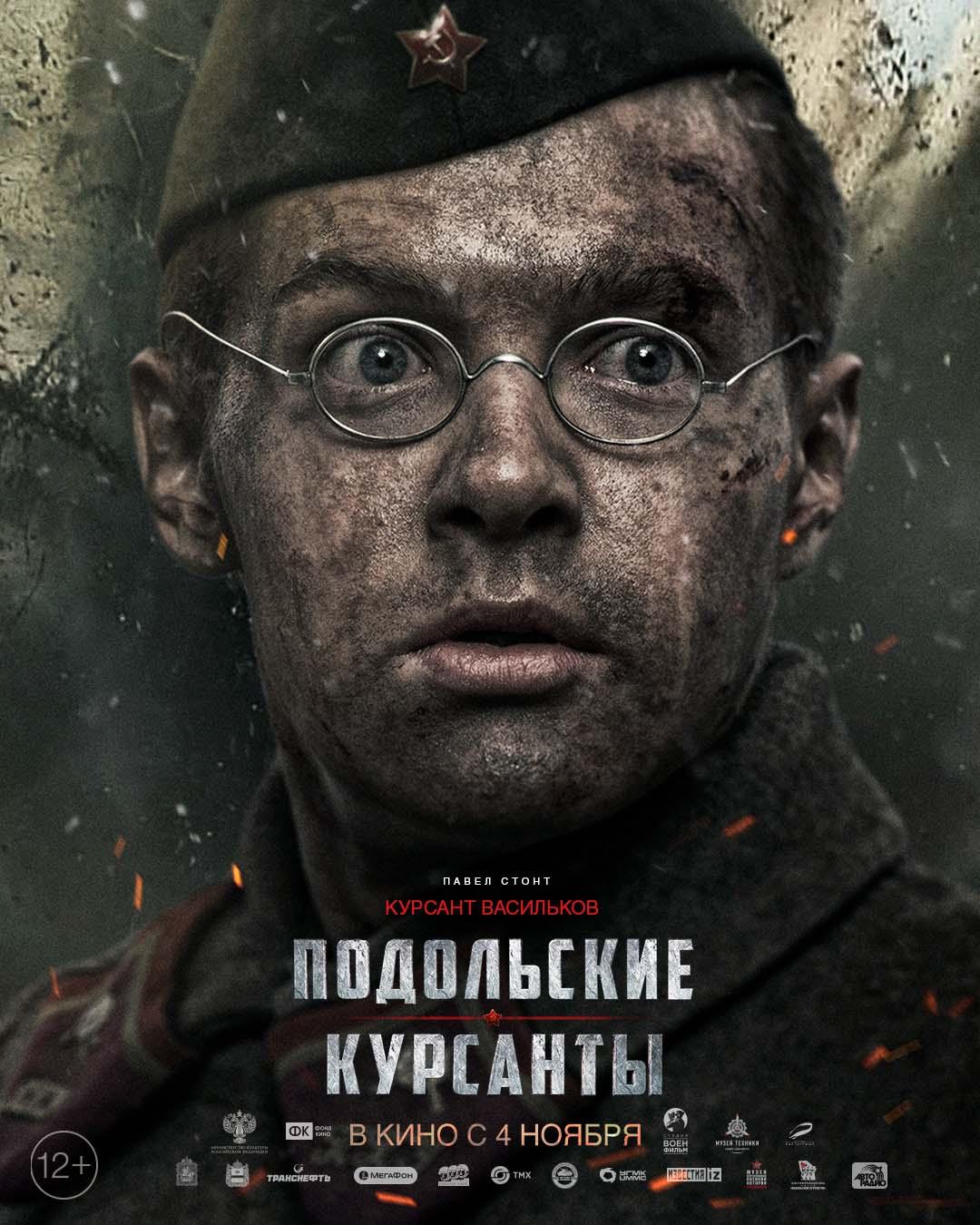Подольские курсанты 2020 Персонажный постер 10