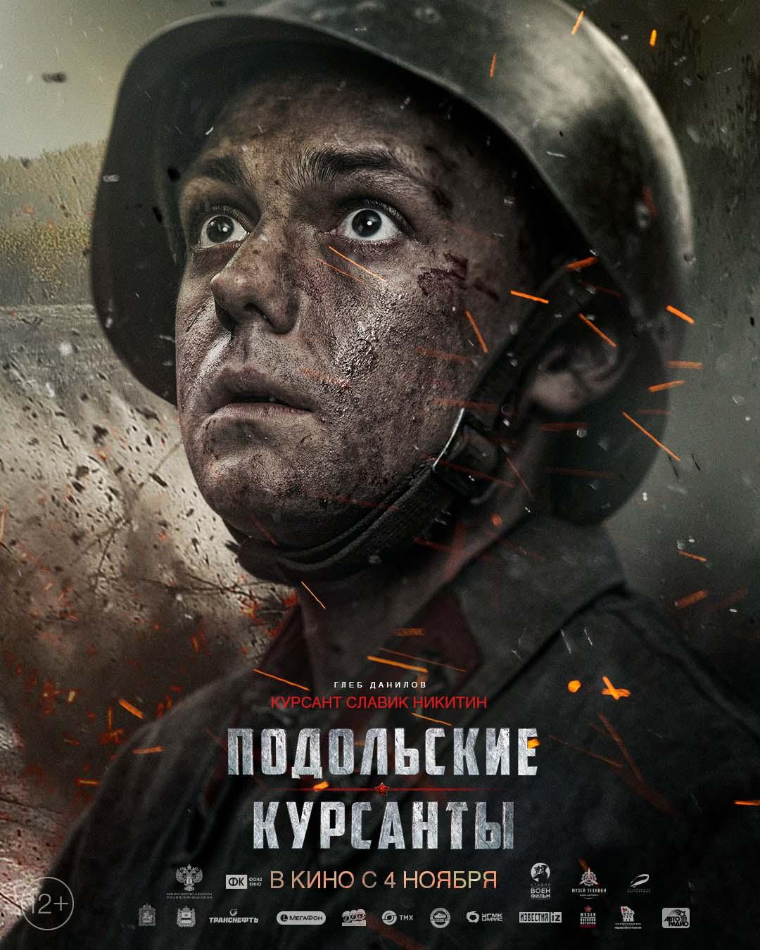 Подольские курсанты 2020 Персонажный постер 11