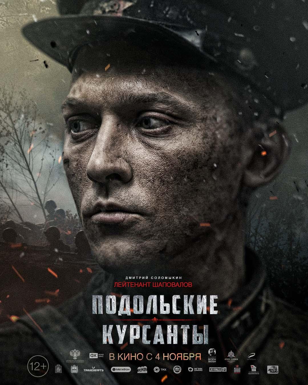 Подольские курсанты 2020 Персонажный постер 13