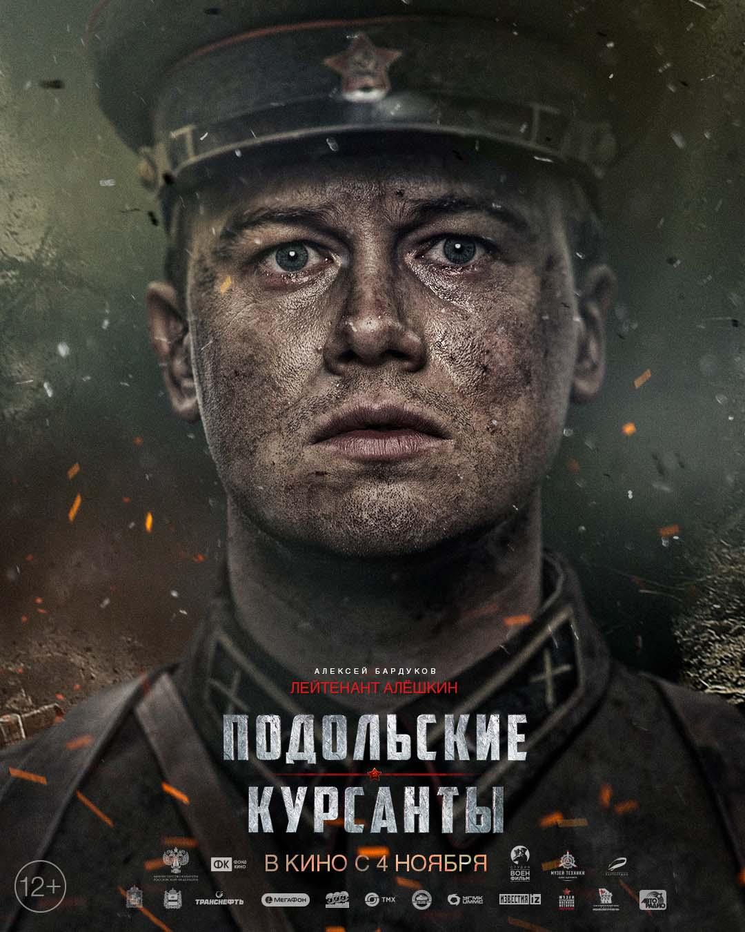 Подольские курсанты 2020 Персонажный постер 2