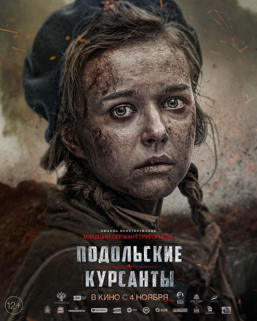 Подольские курсанты 2020 Персонажный постер 3