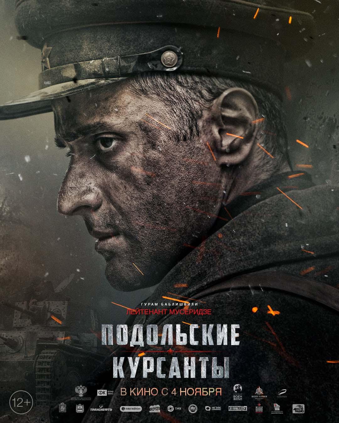 Подольские курсанты 2020 Персонажный постер 5