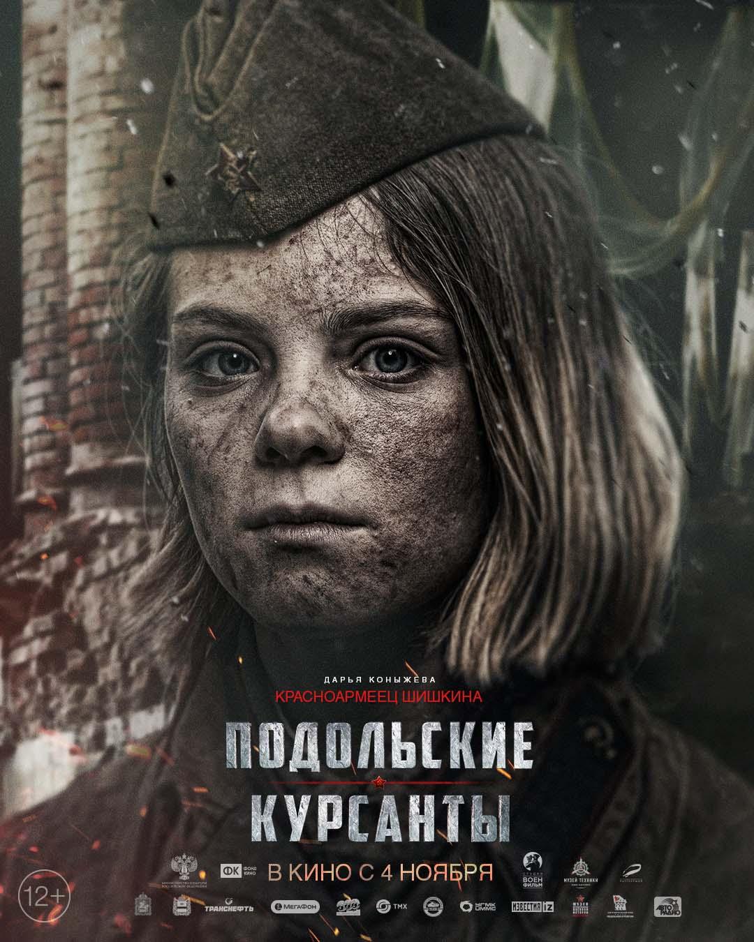 Подольские курсанты 2020 Персонажный постер 6