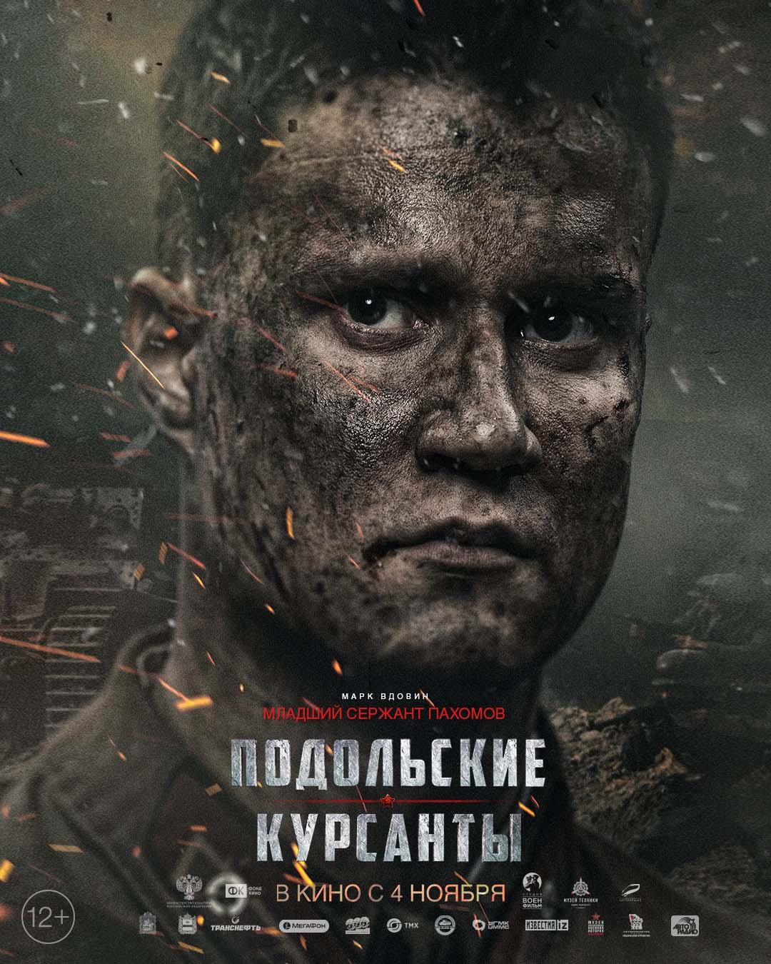 Подольские курсанты 2020 Персонажный постер 7