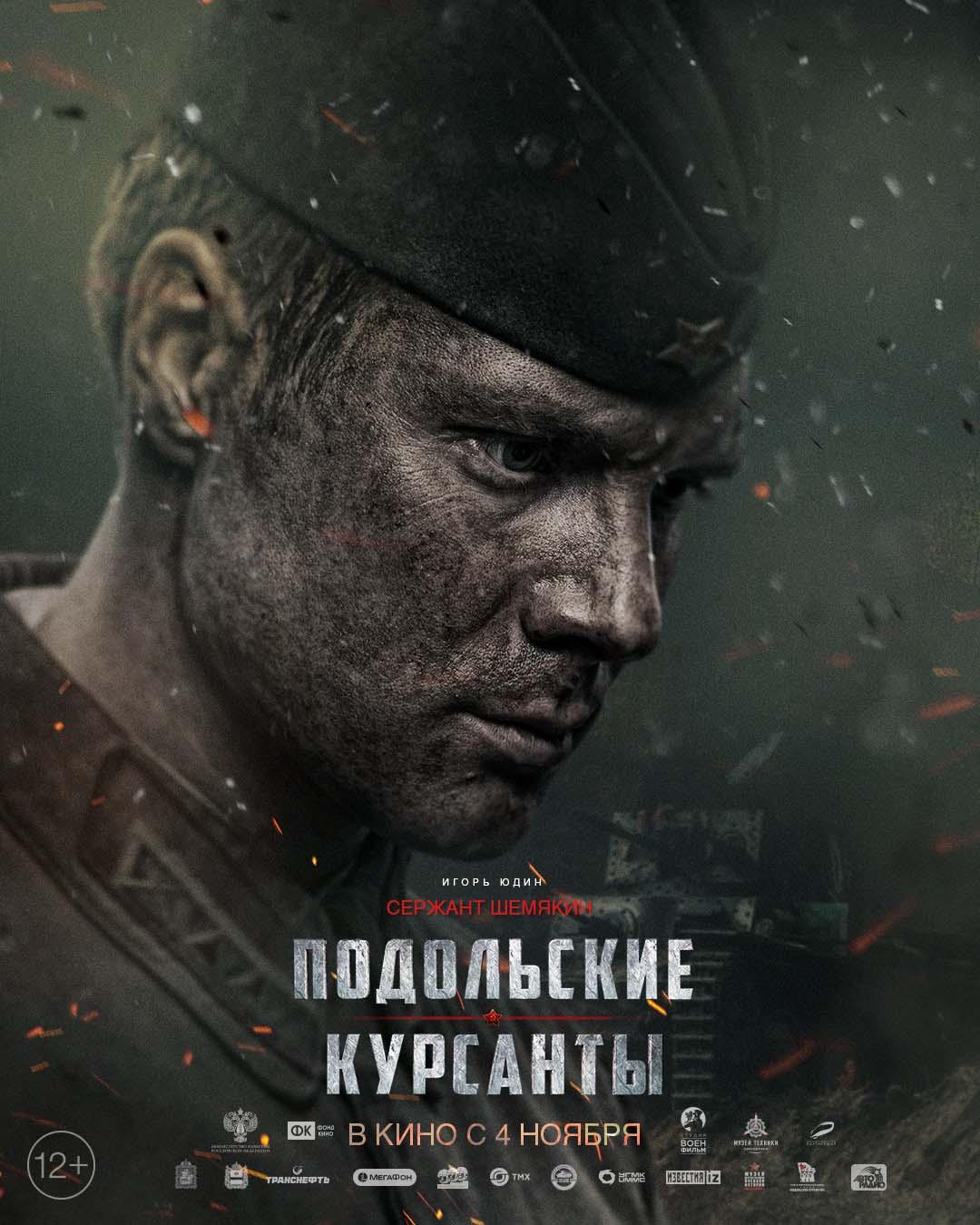 Подольские курсанты 2020 Персонажный постер 9