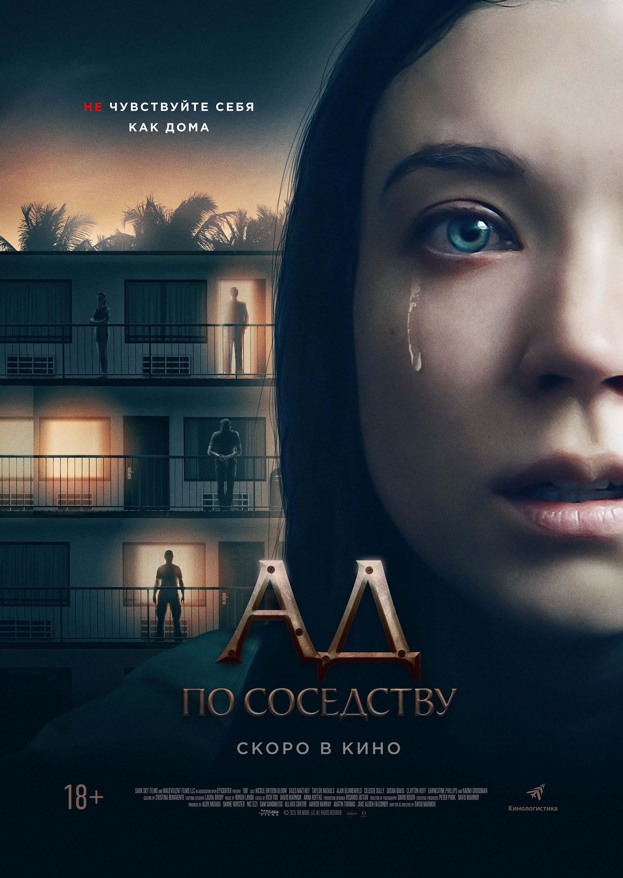 Ад по соседству (2020) постер