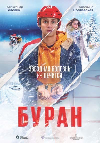 Буран (2021) постер