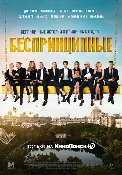 Беспринципные (2020) постер