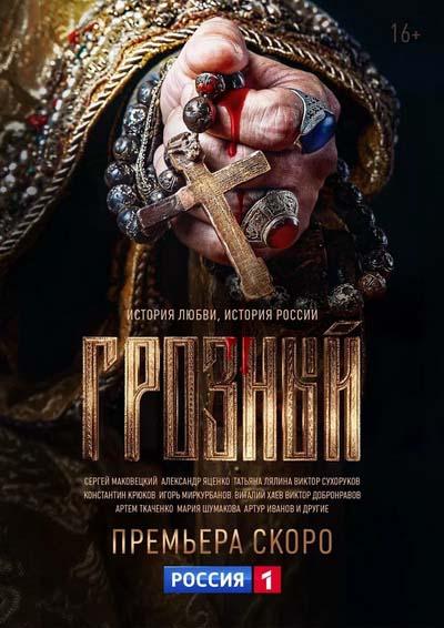 Грозный (2020) постер