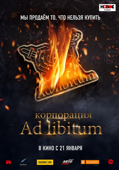 Корпорация Ad Libitum (2021) постер