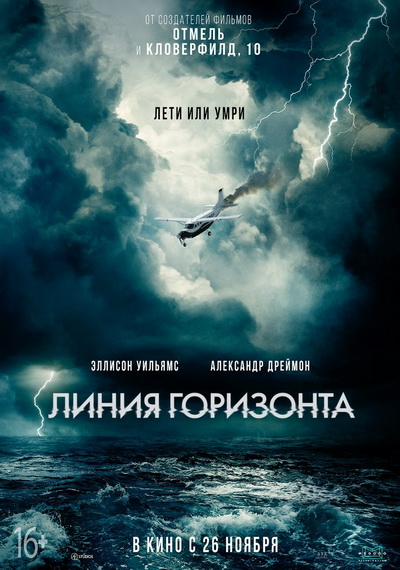 Линия горизонта (2020) постер