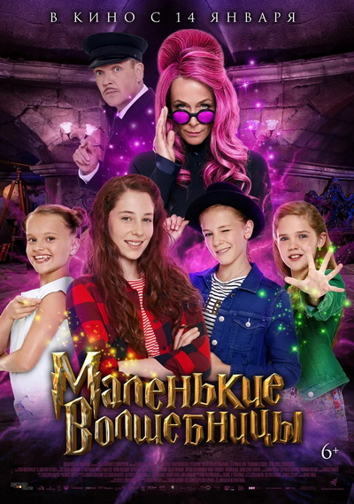 Маленькие волшебницы (2021) постер