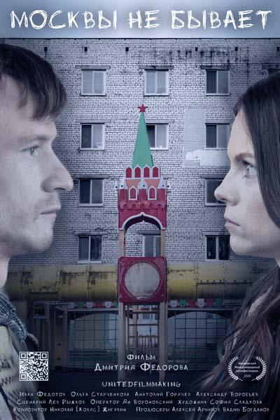 Москвы не бывает (2021) постер