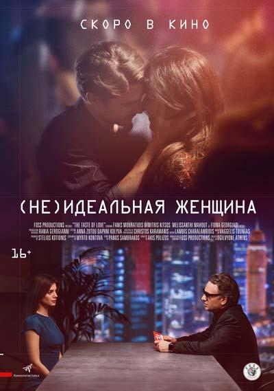 (НЕ)идеальная женщина (2020) постер