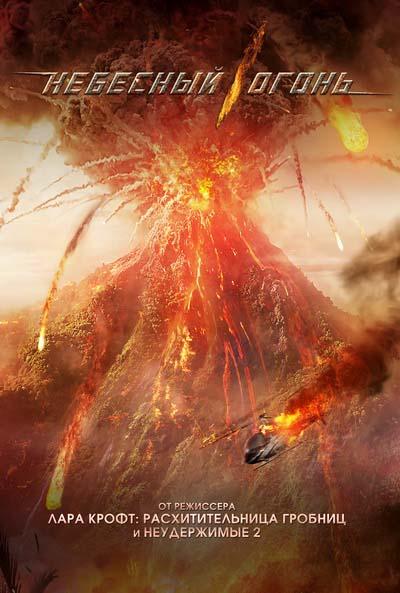 Небесный огонь (2021) постер