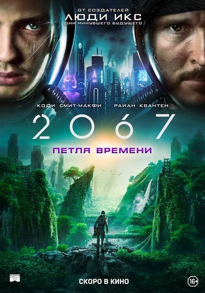 2067: Петля времени (2020) постер