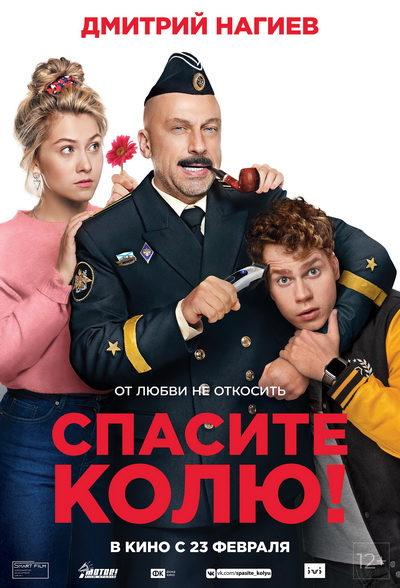 Спасите Колю! (2021) постер