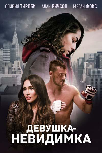 Девушка-невидимка (2020) постер