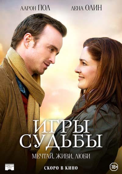 Игры судьбы (2020) постер