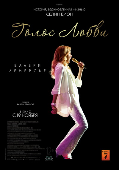 Голос любви (2021) постер