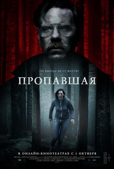 Пропавшая (2020) постер