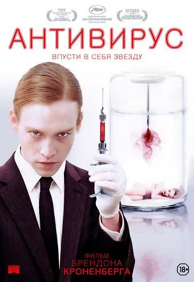 Антивирус (2020) постер