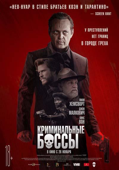 Криминальные боссы (2020) постер