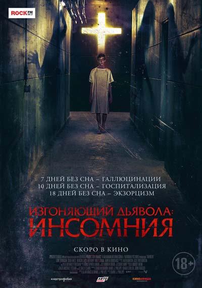 Изгоняющий дьявола: Инсомния (2020) постер