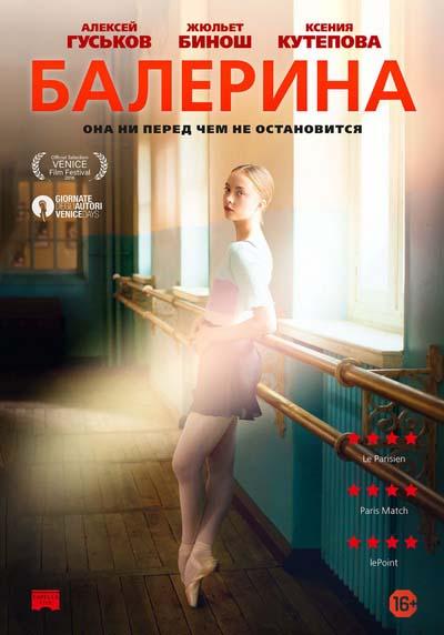 Балерина (2020) постер