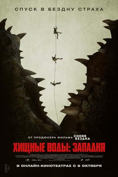 Хищные воды: Западня (2020) постер