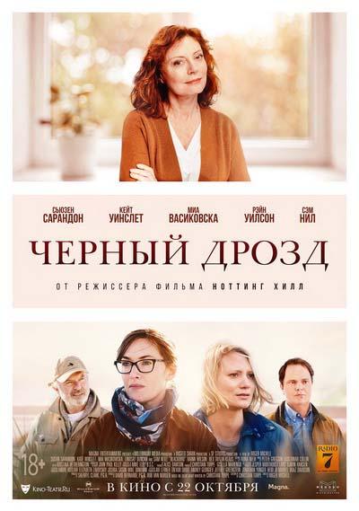 Чёрный дрозд (2020) постер