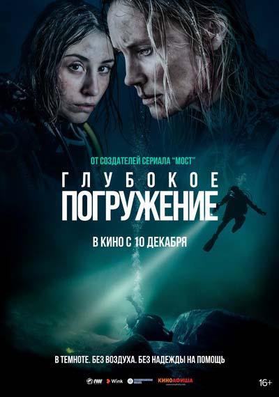 Глубокое погружение (2020) постер