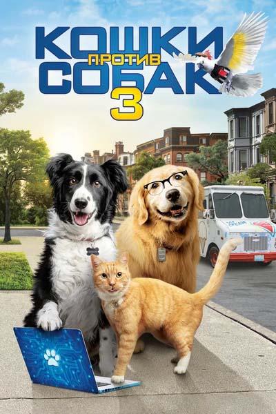 Кошки против собак 3: Лапы, объединяйтесь (2020) постер