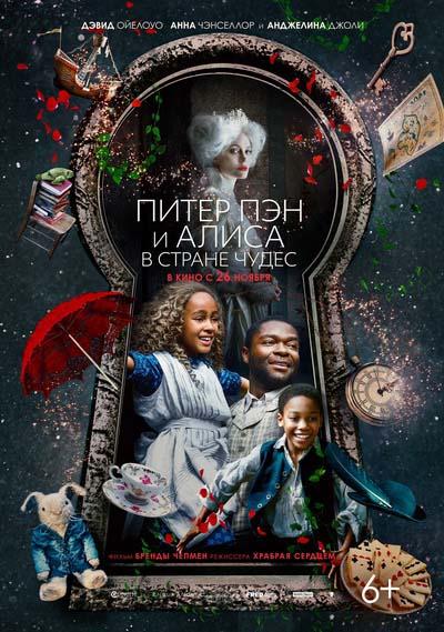 Питер Пэн и Алиса в стране чудес (2020) постер