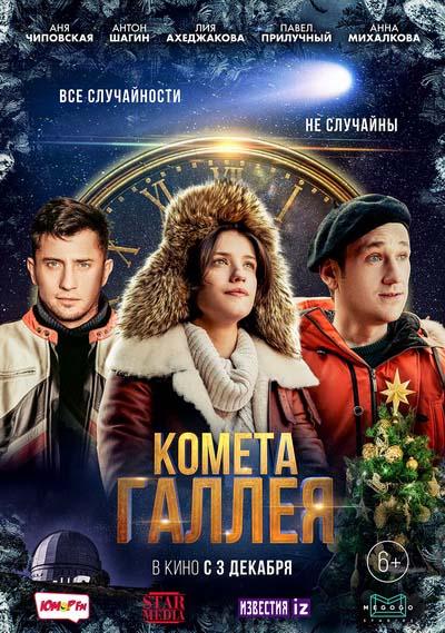 Комета Галлея (2020) постер